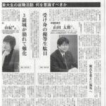 東大生に熱きメッセージ!「東京大学新聞」の取材を受けました。