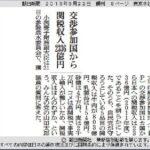参議院農林水産委員会での質疑が朝日新聞に取り上げられました