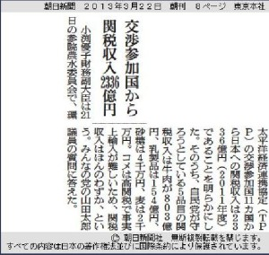 0322朝日新聞