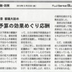 フジサンケイビジネスアイ『Sankei Biz』にて山田の予算委員会での質疑内容が取り上げられました