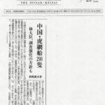 5月23日の農林水産委員会での質疑が日刊水産経済新聞1面に掲載されました。