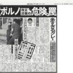 児童ポルノ規制法に関して山田太郎が問題点を指摘している件が、東京スポーツ新聞の記事になりました。