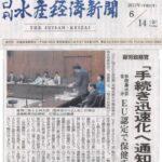 6月13日参議院農林水産委員会での質疑が水産経済新聞の1面に取り上げられました