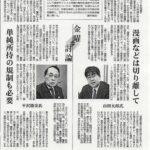 児童ポルノ規制法改正案に反対する議員として産経新聞に取り上げられました。