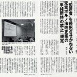 児童ポルノ法改正案に関するインタビューが週刊金曜日2013.6.21(948号)に掲載されました。