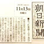 米減反廃止に関する質疑(農水委員会)が朝日新聞に掲載されました