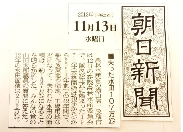 朝日新聞20131113