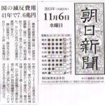 米の生産調整・減反廃止に関する質疑(農水委員会)が朝日新聞に掲載されました