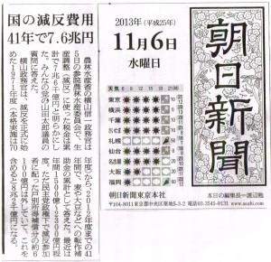 131106朝日新聞朝刊