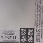 決算委員会での質疑が産経新聞に掲載されました