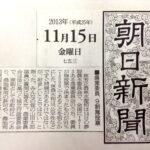 農業委員会に関する質疑(農水委員会)が朝日新聞に掲載されました