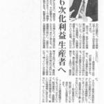インタビュー「各党農政責任者に聞く」が記事掲載されました