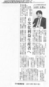 20140131_日本農業新聞