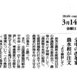 全国農業協同組合中央会に関する質疑が朝日新聞に掲載されました