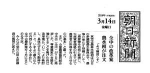 20140314-朝日新聞