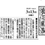 農協行政処分数に関する記事が朝日新聞に掲載されました