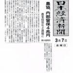農林水産省への開示要求の内容が日本経済新聞に掲載されました