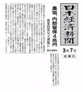 20140307-日本経済新聞