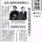 集団的自衛権に関する質疑が日本経済新聞、毎日新聞等に掲載されました