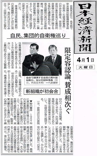 20140401_日経新聞R