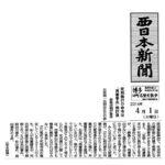 谷垣禎一法務大臣への袴田事件に関する質疑が西日本新聞に掲載されました