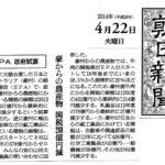 私が質したEPAに関する政府試算が朝日新聞に掲載されました。