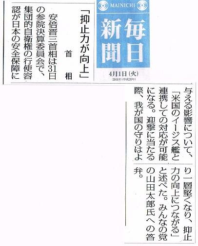 20140401_毎日新聞R
