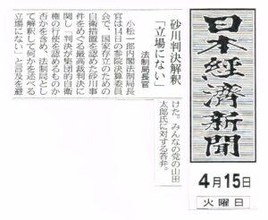20140415-日経新聞
