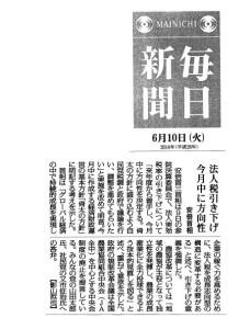 20140610-毎日新聞