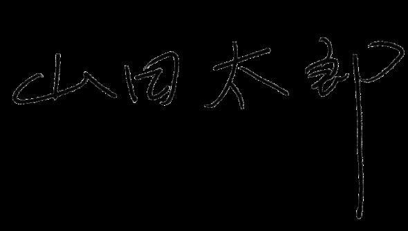 山田さん署名2(透過)