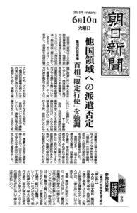 20140610-朝日新聞