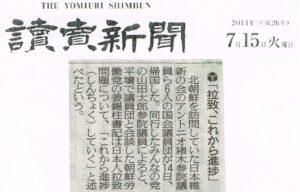 20140715-読売新聞