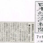北朝鮮・姜錫柱書記との会談が日本経済新聞・読売新聞等に取り上げられました