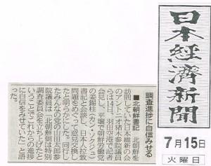 20140715-日経新聞