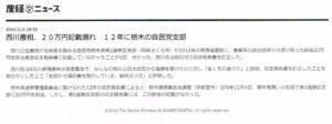 20141106-産経ニュース