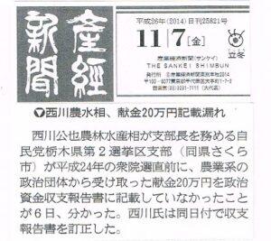 20141107-産経新聞