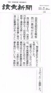 20141107-読売新聞