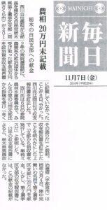 20141107-毎日新聞