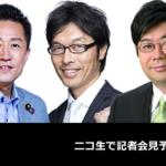 新党「日本を元気にする会」結党(20150119)