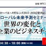 【告知】2月20日『グローバル未来予測セミナー』(日経BP社)にて、講演決定!
