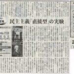 元気会「直接民主型政治」について、日経新聞に取り上げられました