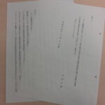 「ヤマト運輸株式会社クロネコメール便の廃止に係る信書の郵便法問題に関する質問主意書」を提出しました
