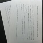 「アマゾンジャパンに対する家宅捜索に関する質問主意書」に対する答弁書