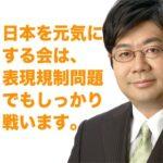 Amazon家宅捜査/日本を元気にする会活動報告 /信書郵便法上問題(1/28)