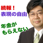 続報!表現の自由/もらえない年金/花粉症問題等(2/25)