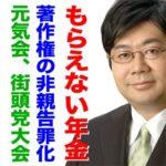続・もらえない年金/著作権の非親告罪化/「日本を元気にする会」街頭党大会(3/18)
