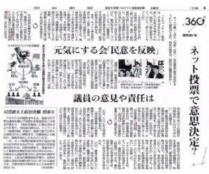 20150320-朝日新聞B
