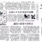 元気会の新たな仕組み「ネット投票」について、朝日新聞に取り上げられました