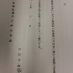 「日本郵便株式会社における郵便物の放棄等の不祥事に関する質問主意書」を提出しました