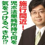 施行間近!児ポ法単純所持で何を気をつけるべきか!?(6/17)